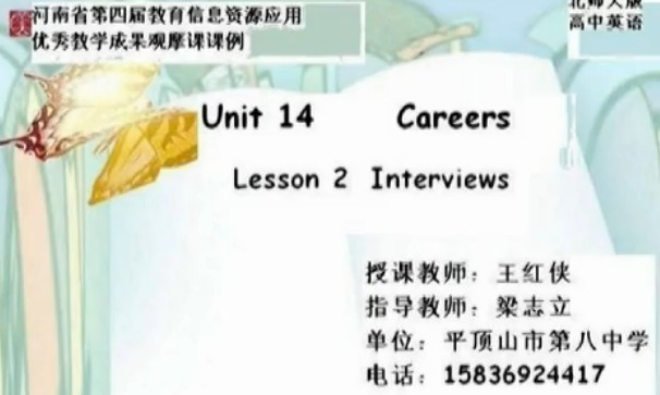 《unit 14 careers》